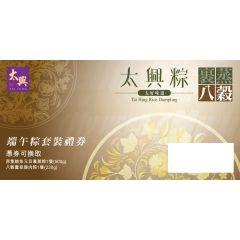 裏蒸粽豚肉粽套裝禮券 (原優先價:$165)