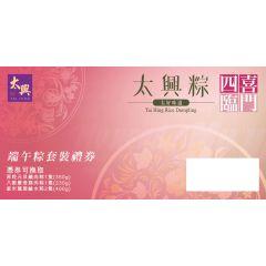 四喜臨門特級套裝禮券 (原優先價:$150)