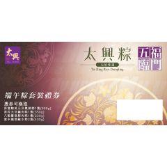 五福臨門特級套裝禮券 (原優先價:$268)