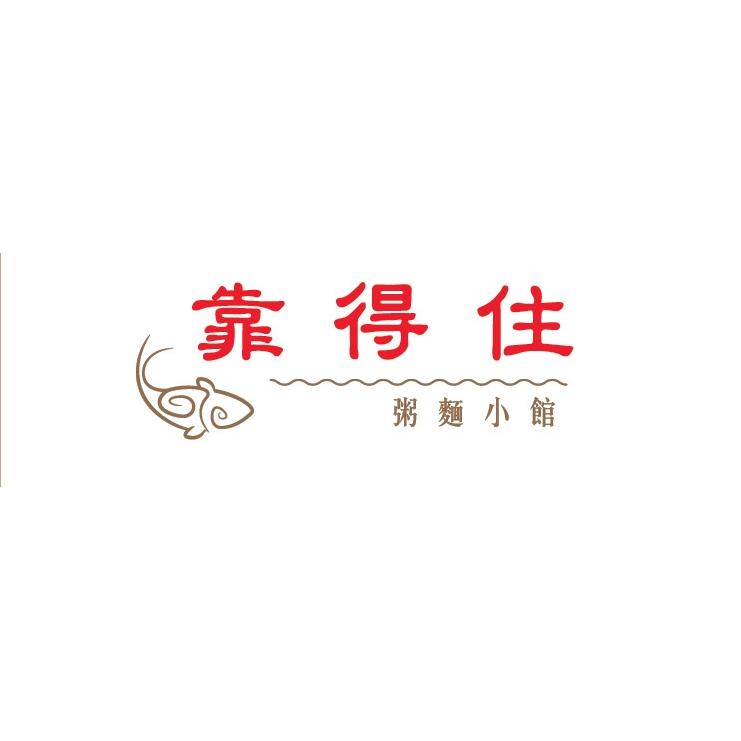 秘制牛腩麵